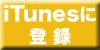 iTunesボタン